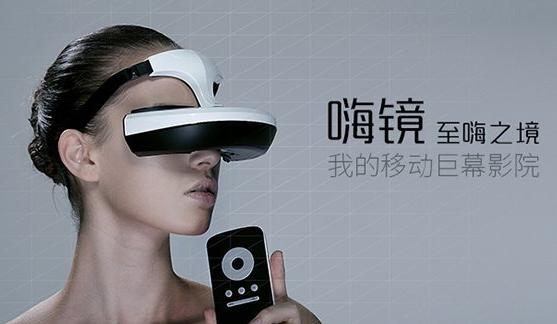 嗨镜H2 VR眼镜众筹俩小时内破百万