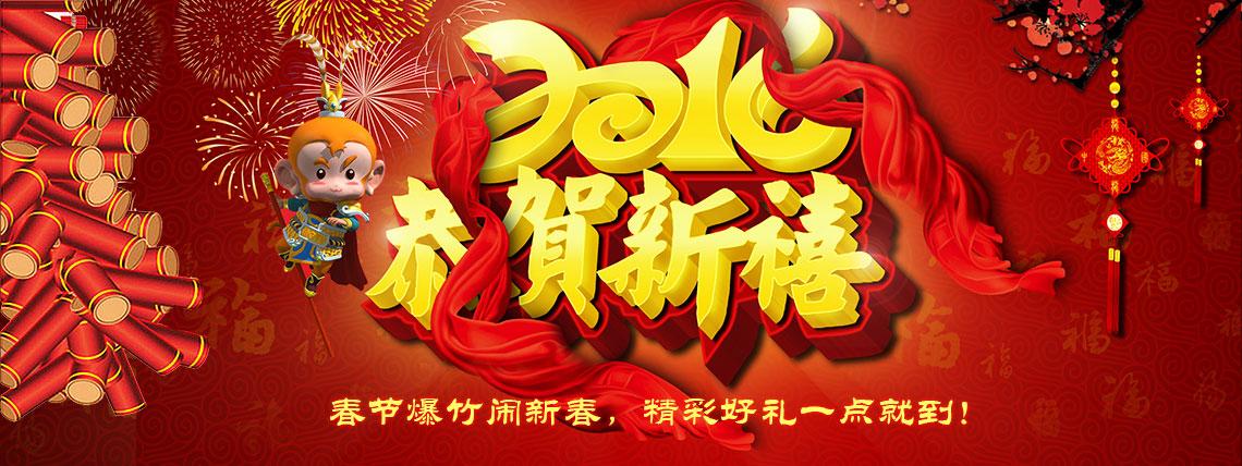 春节爆竹闹新春